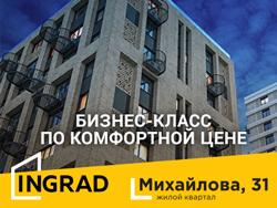 ЖК «Михайлова, 31». Рядом 3 станции метро Квартиры от 5,5 млн руб. с чистовой
